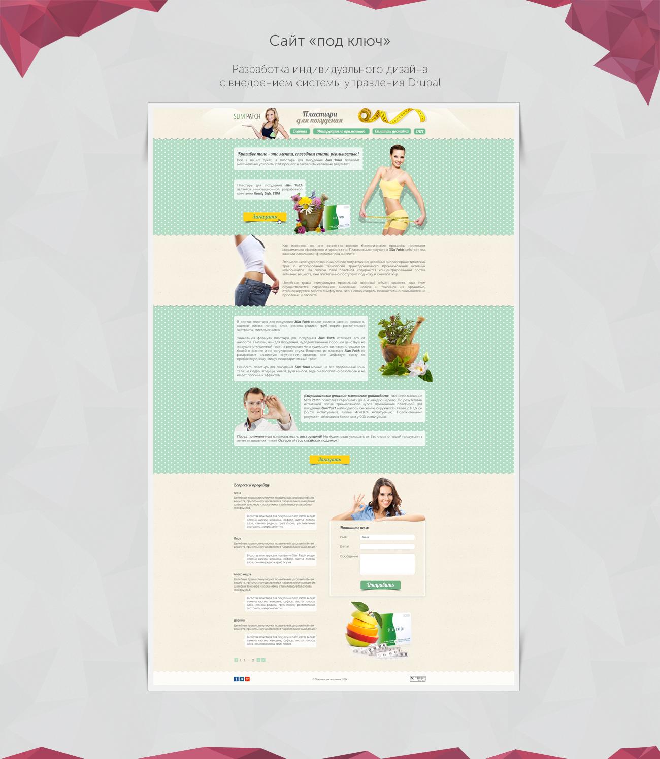 Разработка интернет-магазина (Drupal)