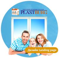 Разработка дизайна лендинга Plastburg.ru