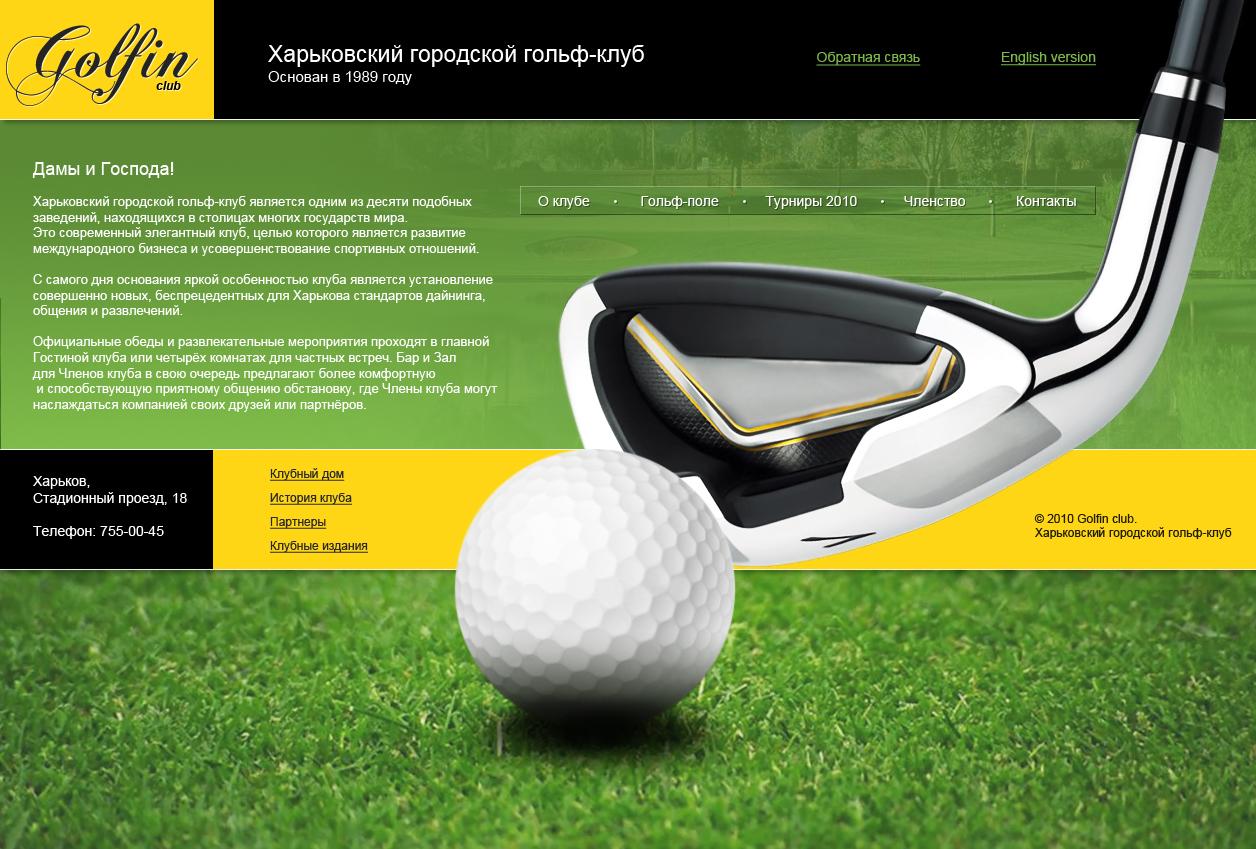 Харьковский гольф-клуб