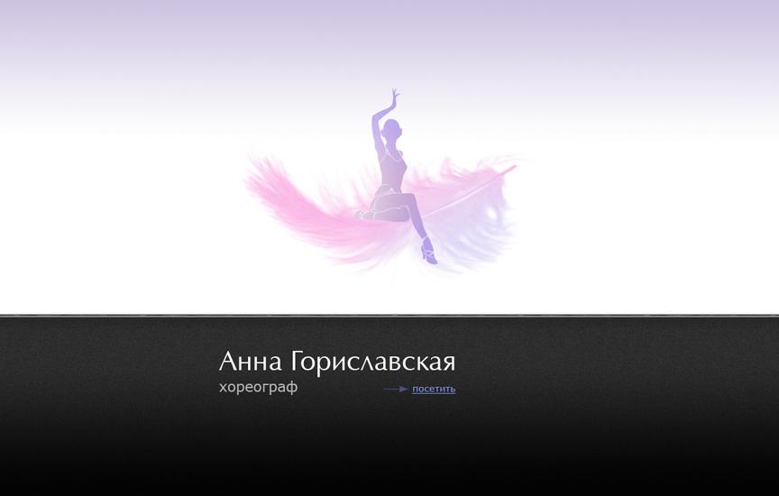 Сайт хореографа