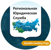 """Разработка дизайна лендинга """"Юридическая служба.ru"""""""