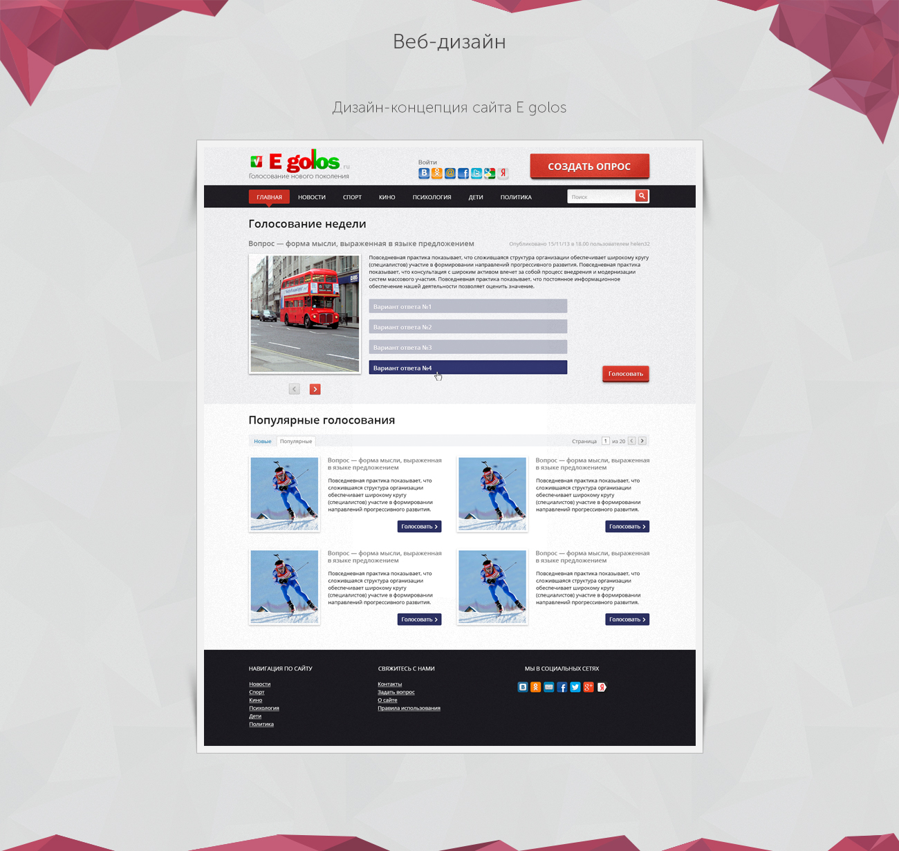 Сайт голосования