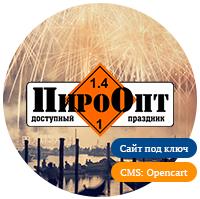 Разработка сайта пиротехники ПироОпт