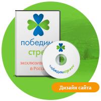 """Разработка дизайна сайта""""ПобедимСтресс.ru"""""""