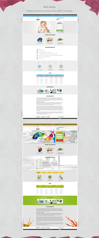 Разработка дизайн-концепции сайта онлайн типографии