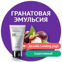 Разработка дизайна лендинга Promegranat.ru
