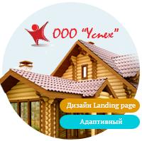 Разработка дизайна лендинга Wood_houses.ru