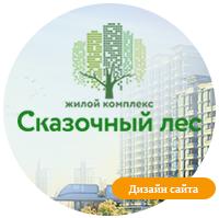 """Разработка дизайна для сайта ЖК """"Сказочный лес"""""""