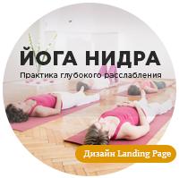 Разработка дизайна лендинга Йога-нидра.ru