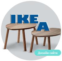 Разработка дизайна интернет-магазина IKEA.ru