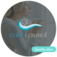 Разработка дизайна сайта Cold-control.ru