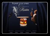 Сигарный дом