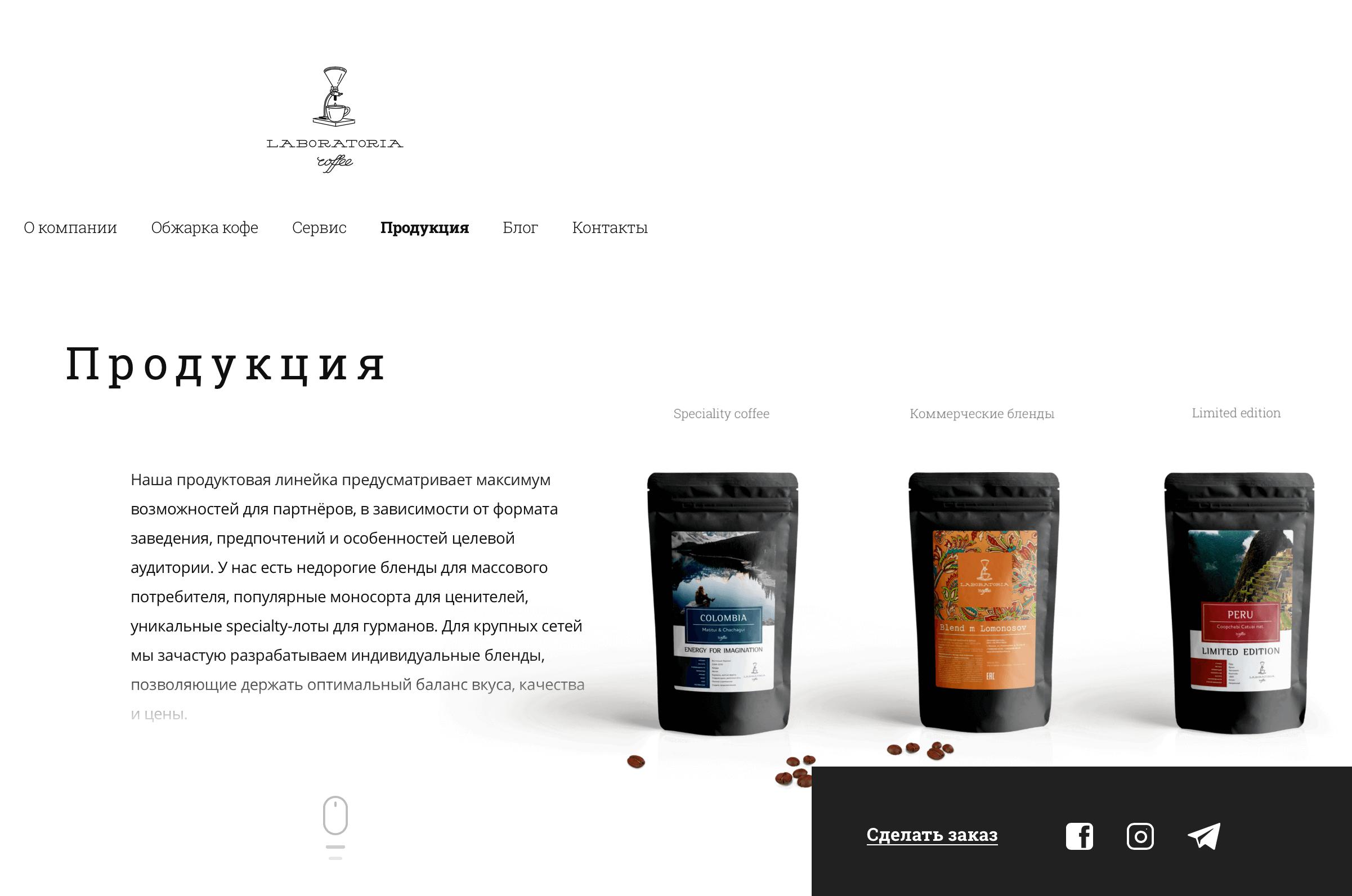Адаптивная верстка - Лабаратория кофе (корп. сайт)