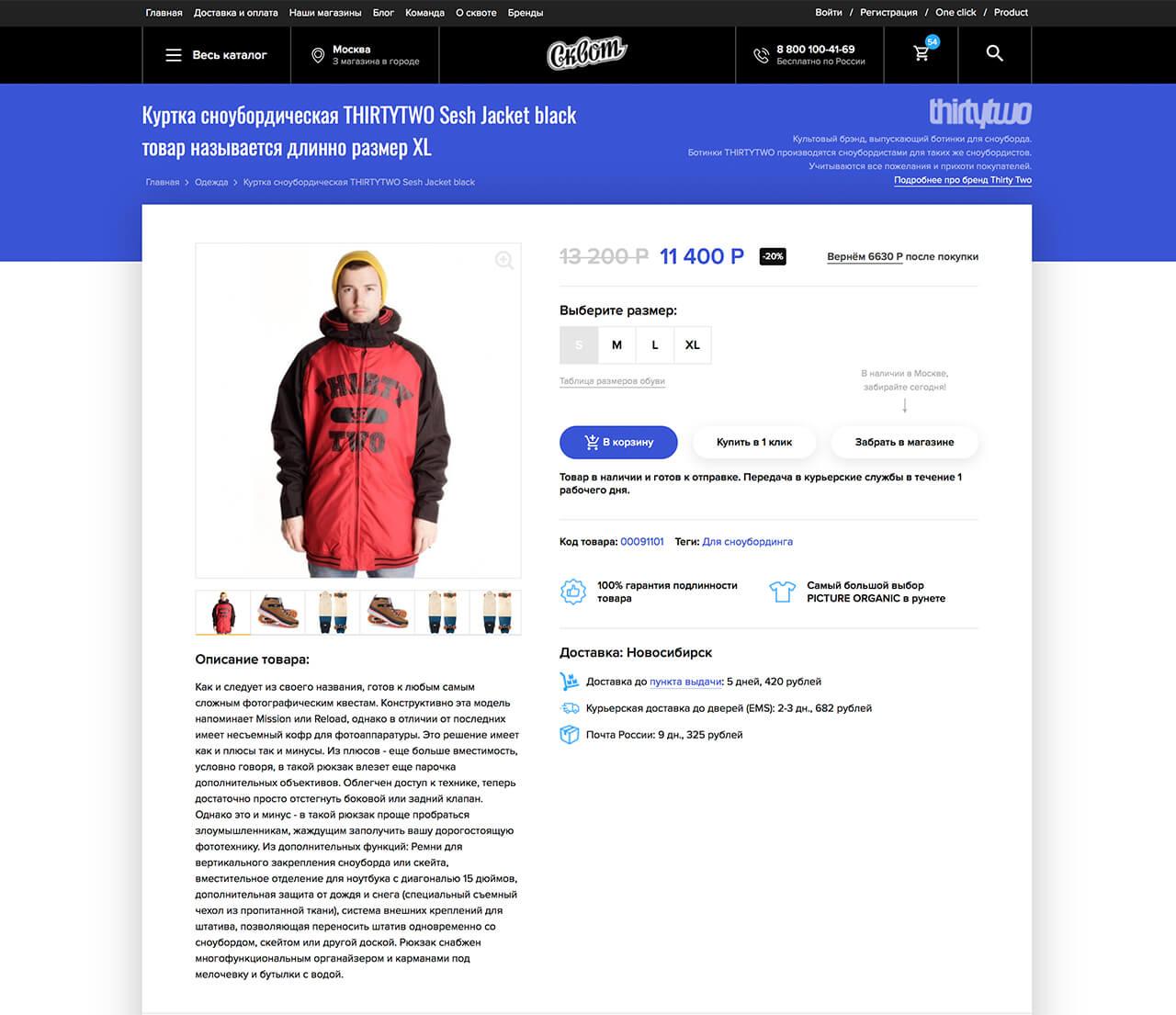Адаптивная верстка - SKVOT (интернет-магазин)