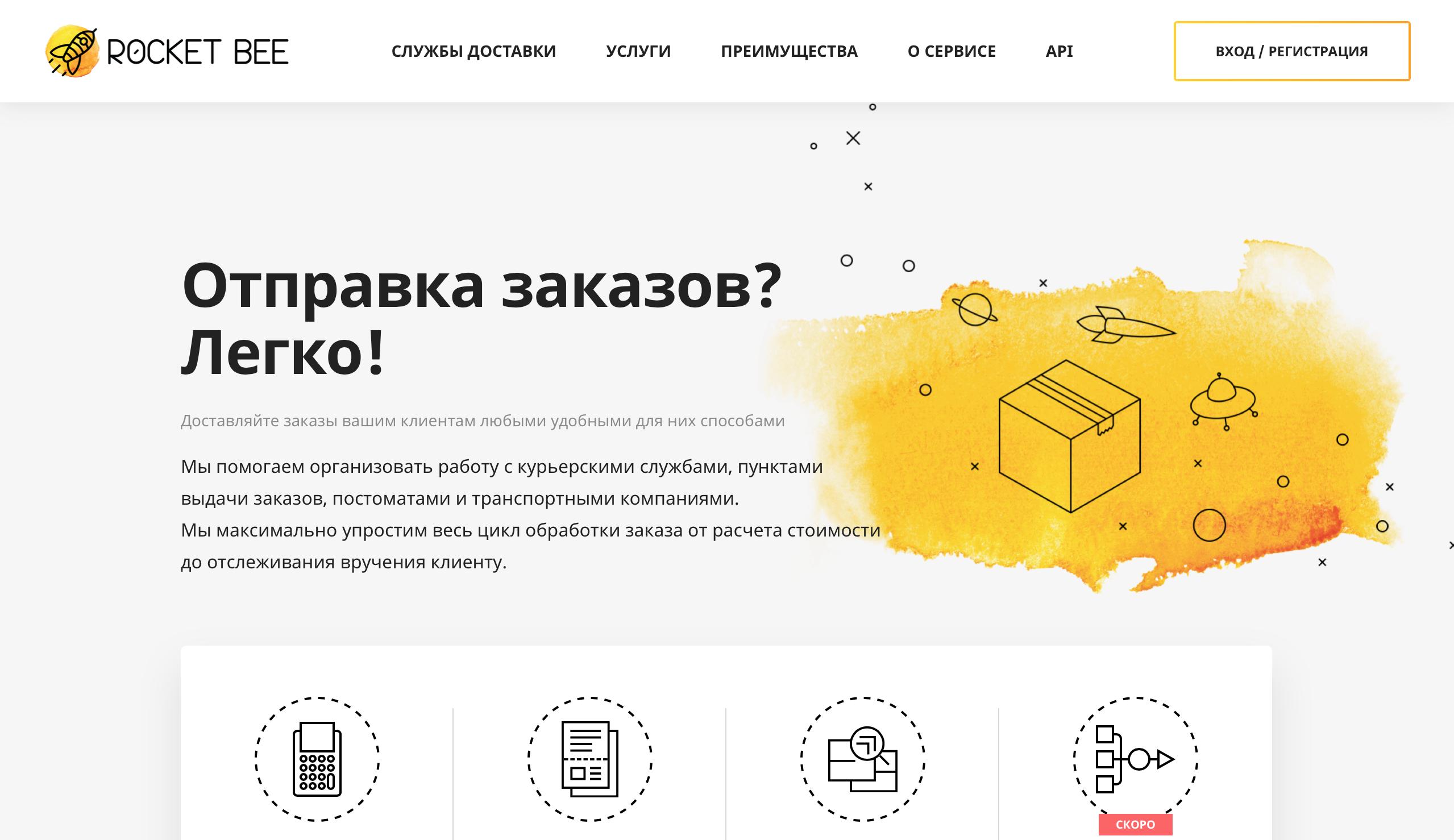 Адаптивная верстка - RocketBee (веб сервис)