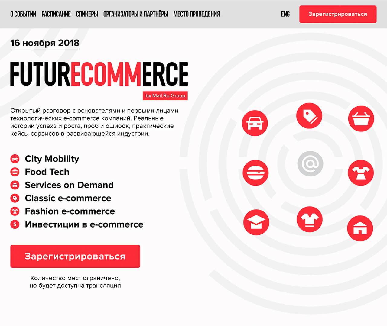 Адаптивная верстка - FuturEcommerce by Mail.ru Group (лендинг)