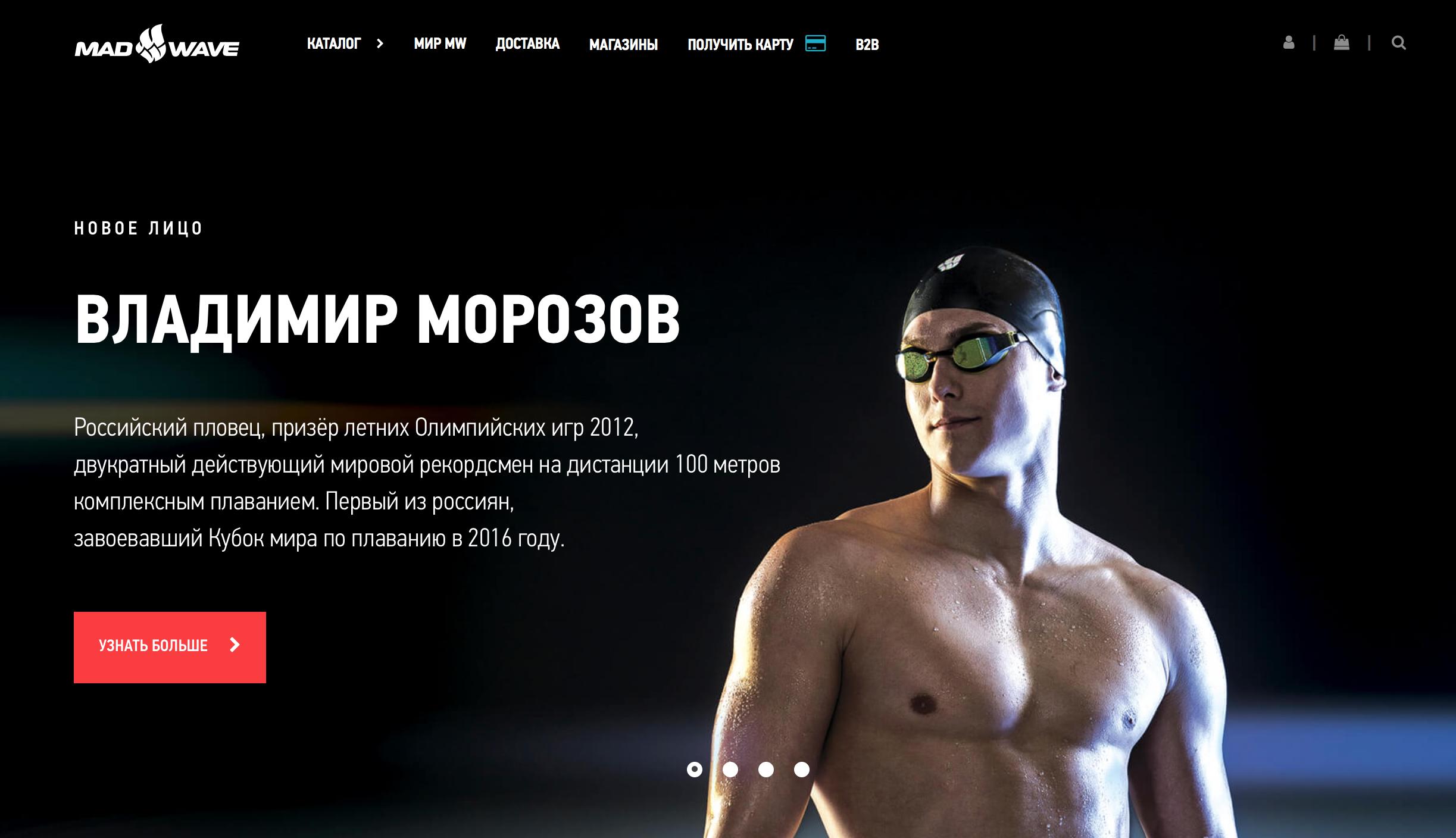Участие в разработке Madwave.ru (интернет-магазин)