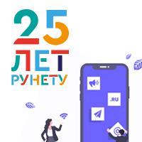 Адаптивная верстка - 25 лет рунету (корп. сайт)