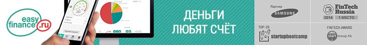 горизонтальный баннер EasyFinance.ru