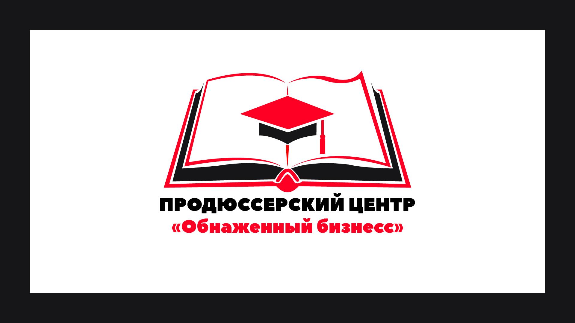 """Логотип для продюсерского центра """"Обнажённый бизнес"""" фото f_0675b9bdd6690249.jpg"""