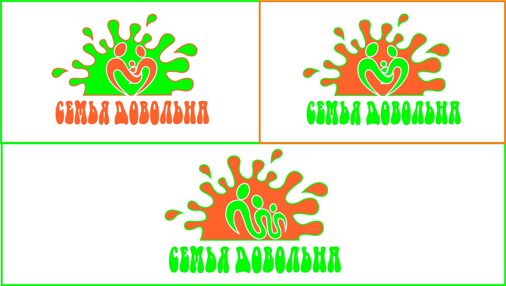 """Разработайте логотип для торговой марки """"Семья довольна"""" фото f_2635b9a2e980408e.jpg"""