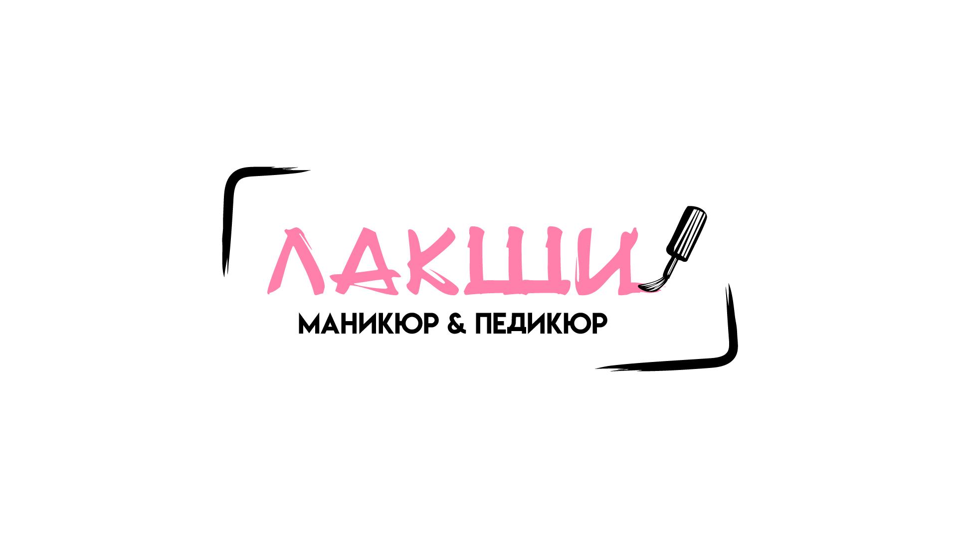 Разработка логотипа фирменного стиля фото f_6105c5afb157ae69.jpg