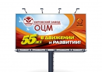 Баннер 3х6м для завода ОЦМ