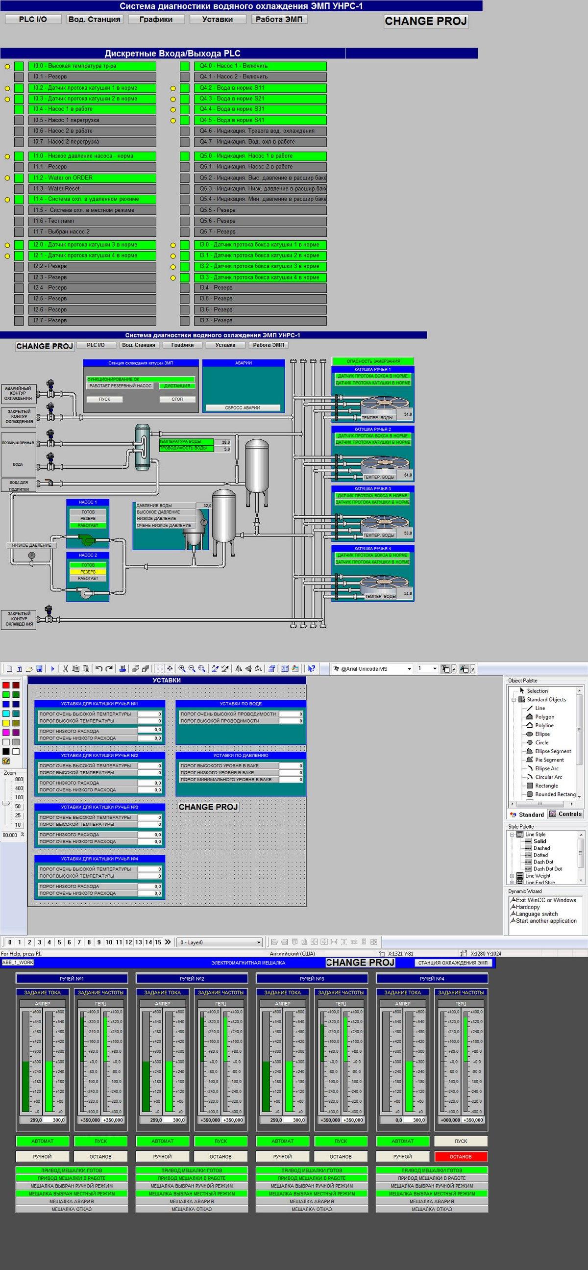 Разработка системы визуализации ЭМП на WinCC 7.0
