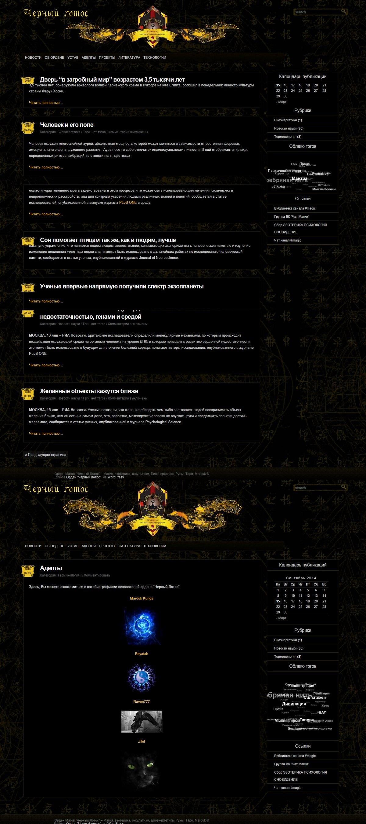 Орден Магов