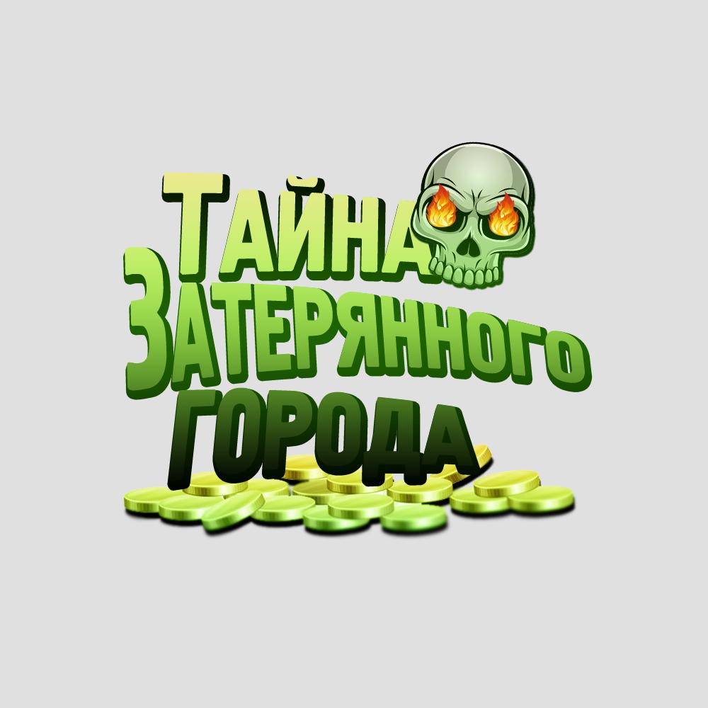 Разработка логотипа и шрифтов для Квеста  фото f_2715b40a294c8340.jpg