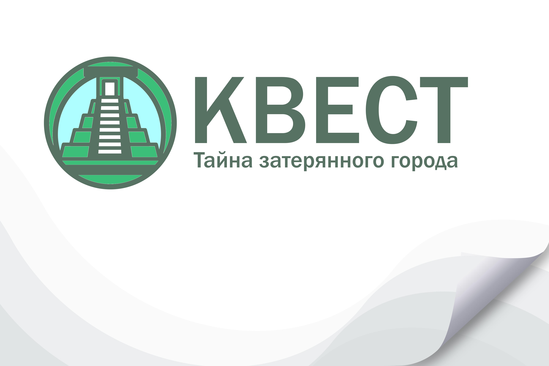 Разработка логотипа и шрифтов для Квеста  фото f_4465b3f896d14905.jpg