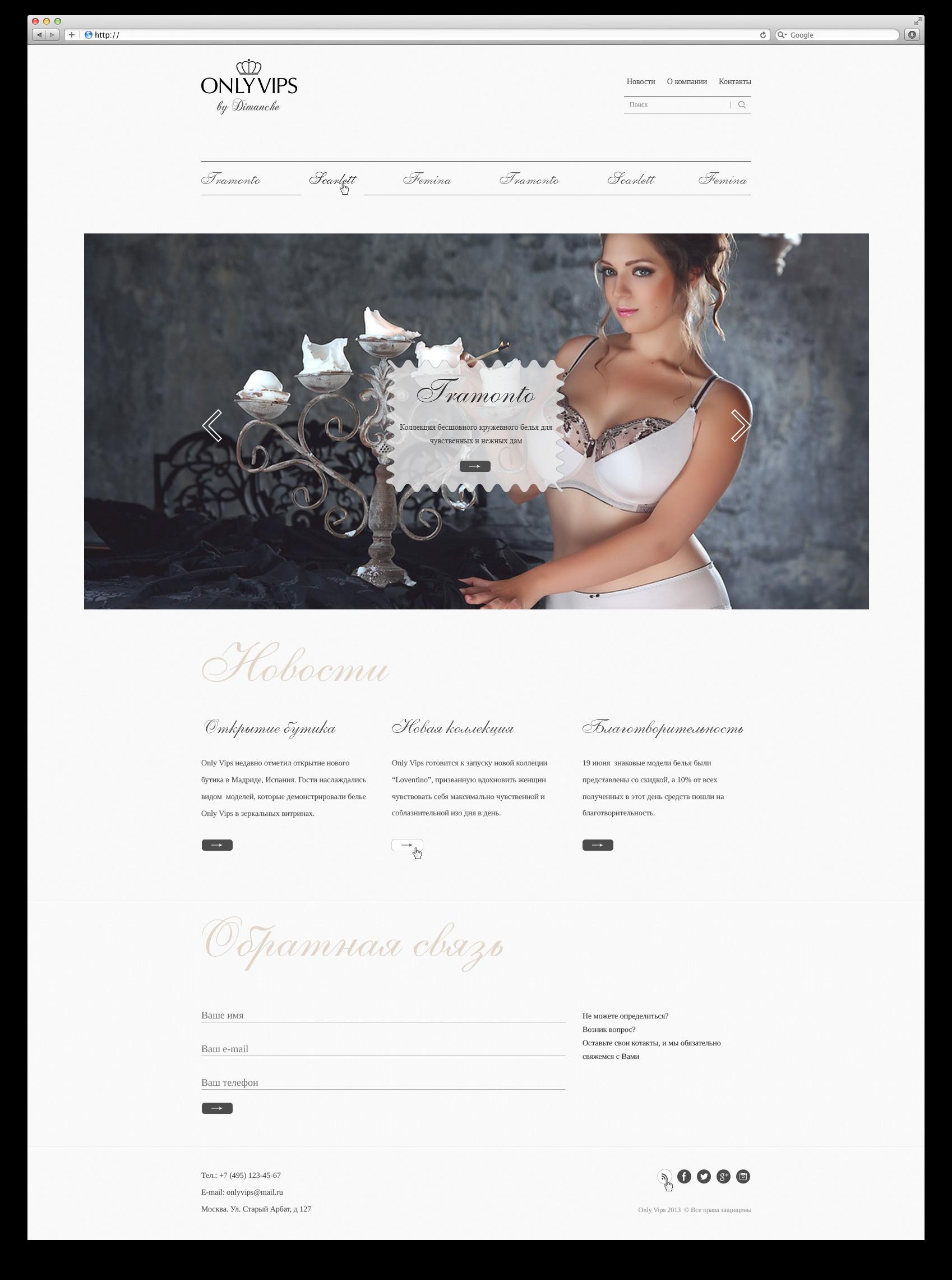 Разработка главной страницы для бренда жен. нижнего белья фото f_3755266975cc86a6.png