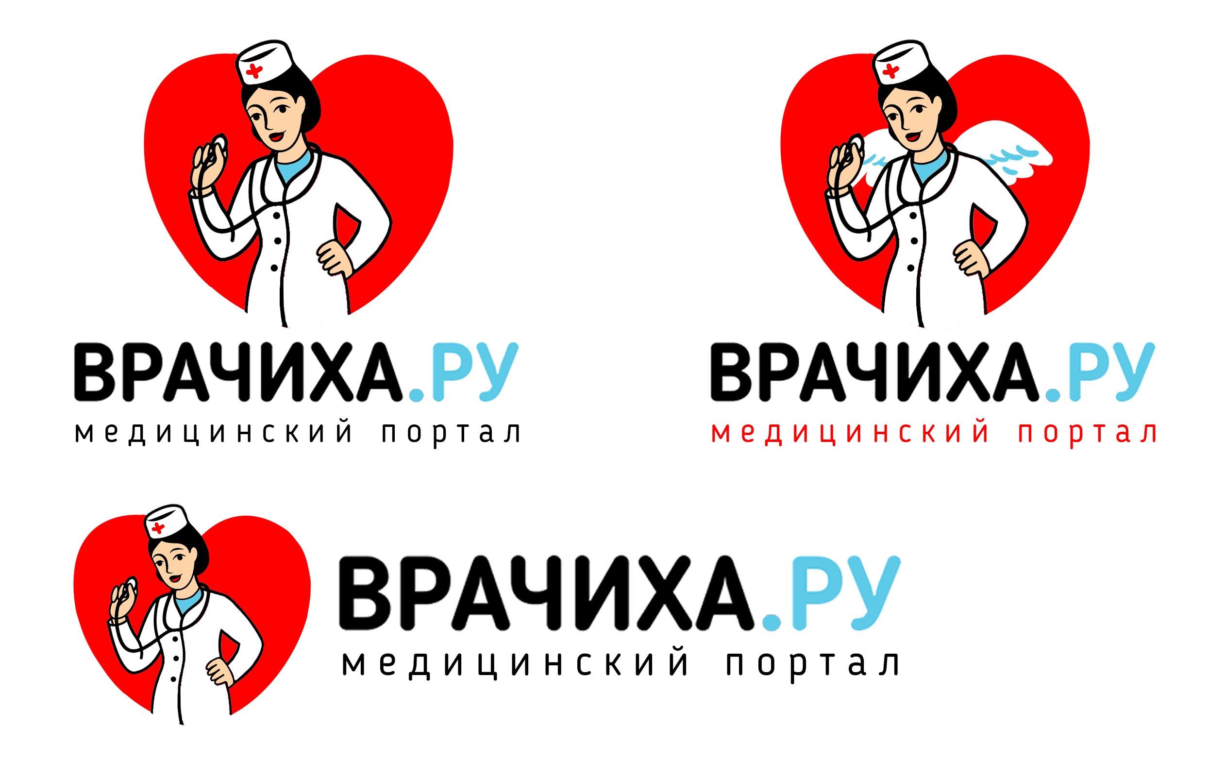 Необходимо разработать логотип для медицинского портала фото f_7885c01cea706972.jpg