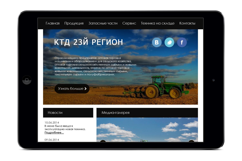 Дизайн сайта сельхоз техники фото f_0825398868e4ba7e.png