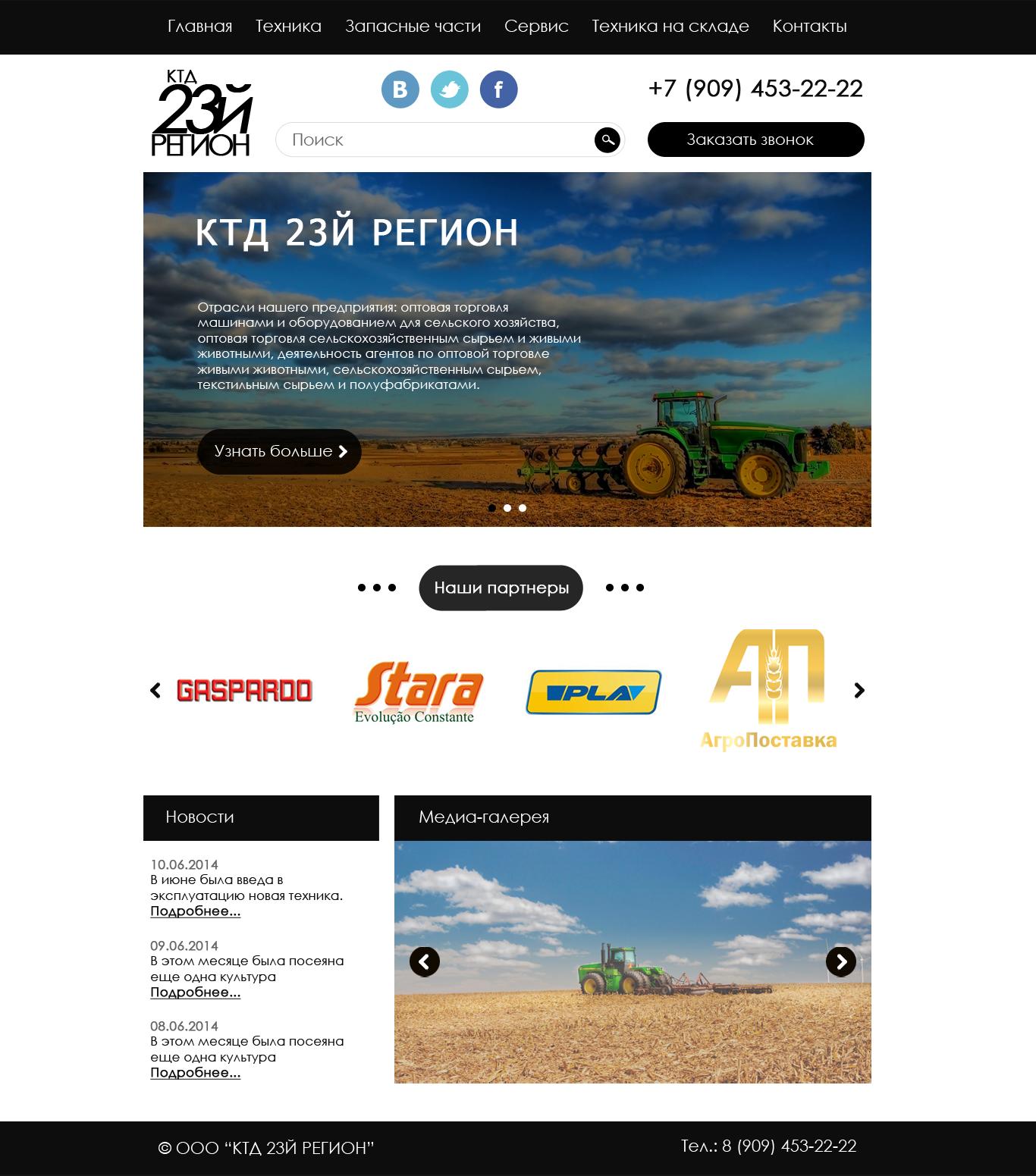 Дизайн сайта сельхоз техники фото f_64453a30f7501131.png