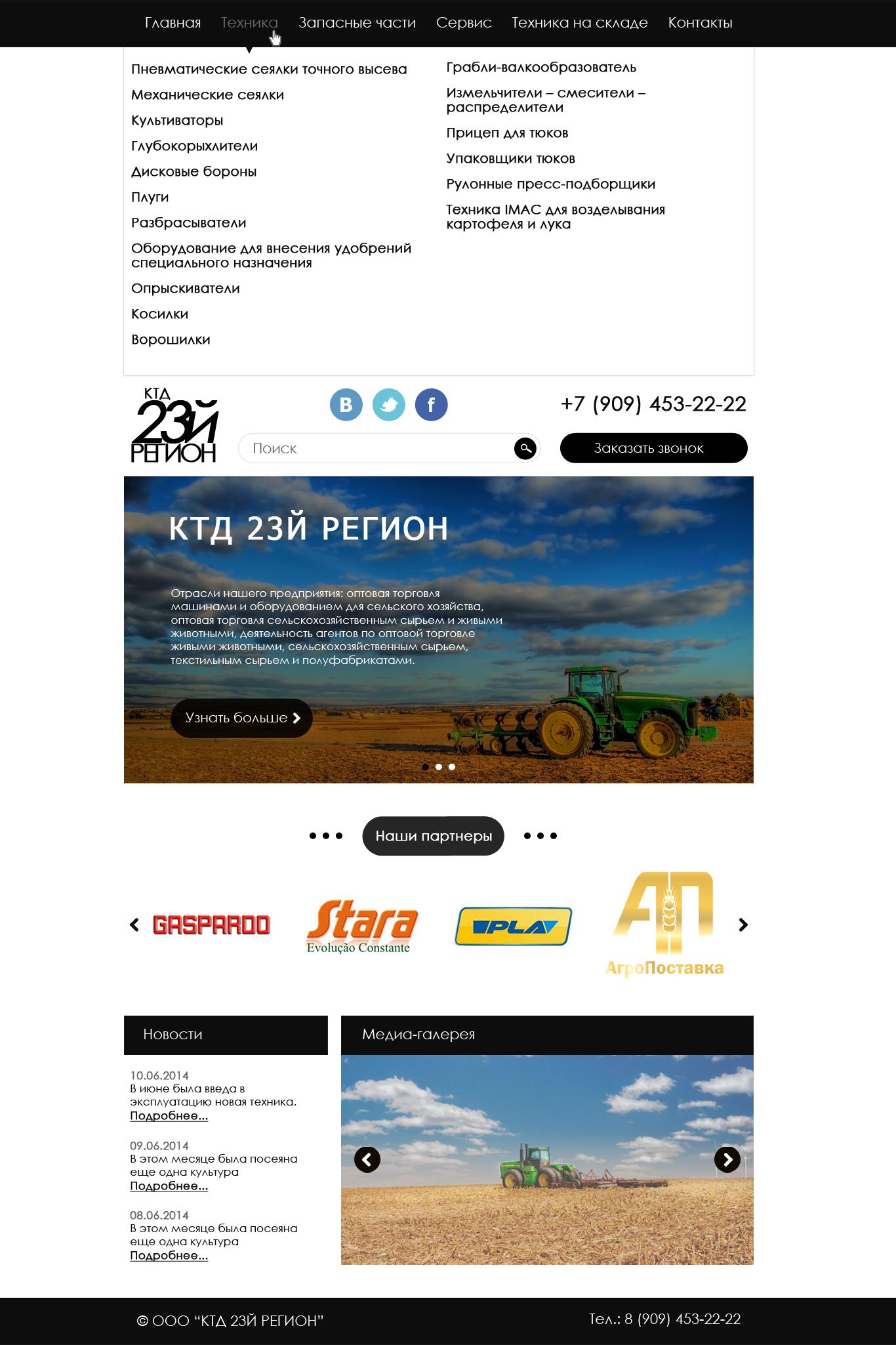 Дизайн сайта сельхоз техники фото f_67553a31a276af0e.png