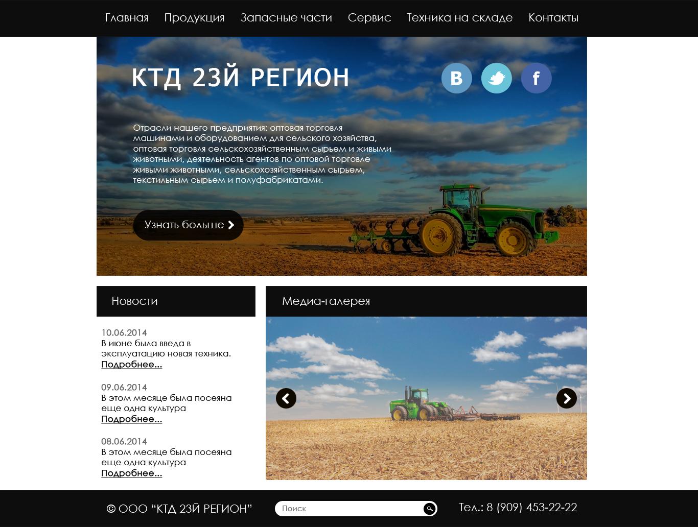 Дизайн сайта сельхоз техники фото f_8115398868beb8a5.png