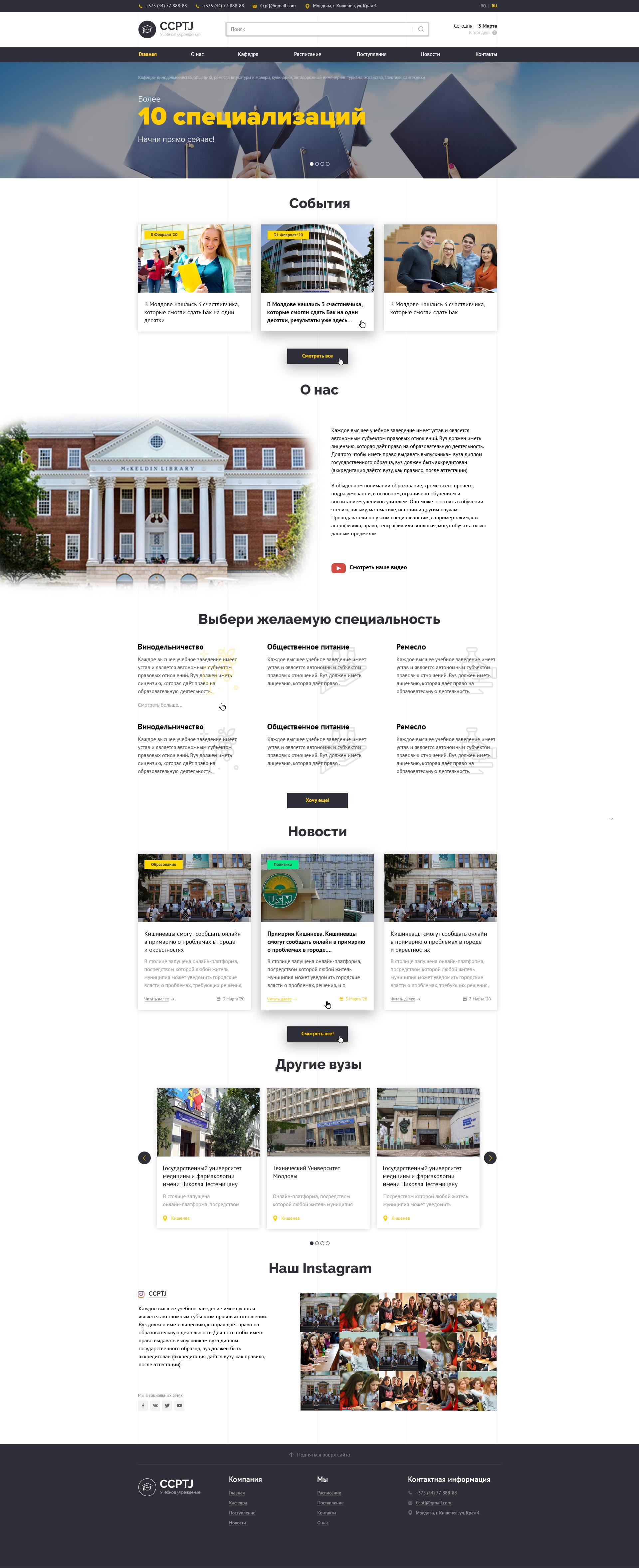 Разработка дизайна сайта колледжа фото f_4055e5ec1aa8e0bd.jpg