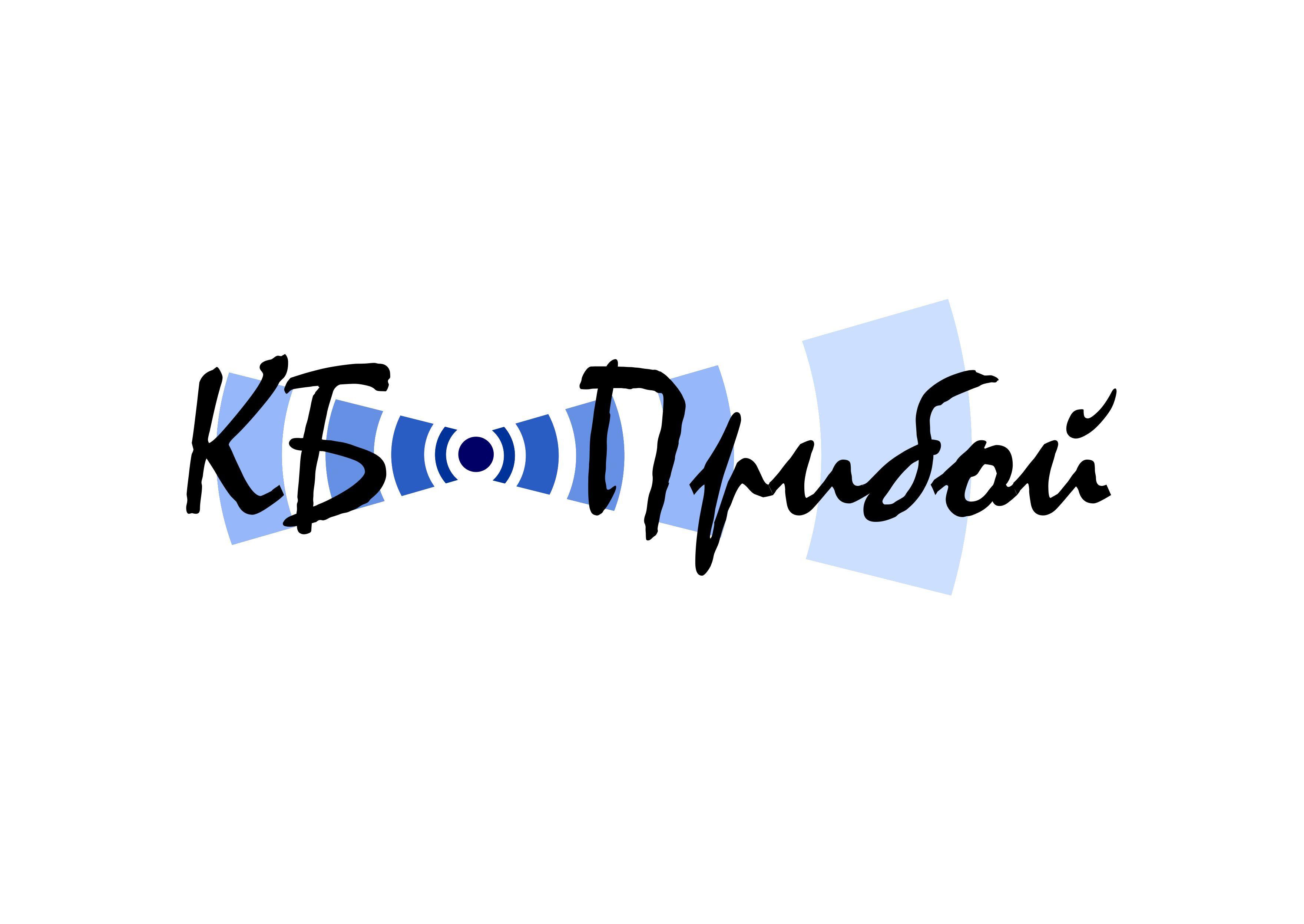 Разработка логотипа и фирменного стиля для КБ Прибой фото f_6325b2387ba623a2.jpg
