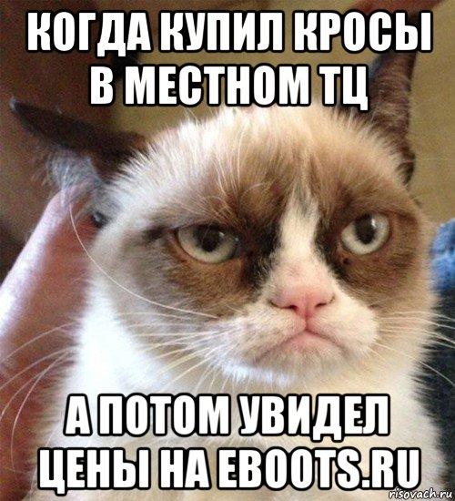 Создать мемы для магазина кроссовок Eboots, нативная реклама фото f_0235a4768f10f476.jpg