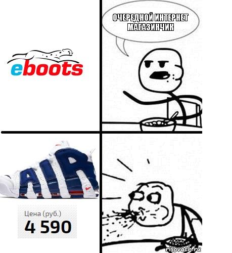 Создать мемы для магазина кроссовок Eboots, нативная реклама фото f_7045a476a47ad960.jpg
