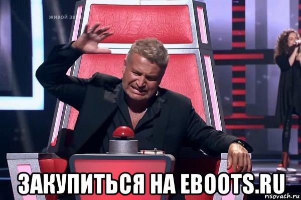 Создать мемы для магазина кроссовок Eboots, нативная реклама фото f_9095a4768ec60122.jpg
