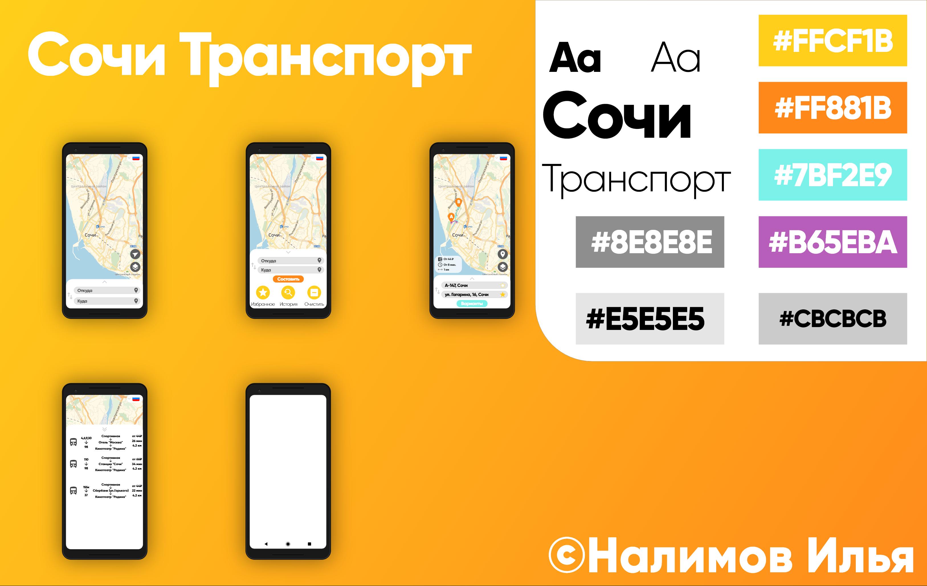 Дизайн-концепция мобильного приложения (3 экрана) фото f_7805b7cf5ba990e1.png