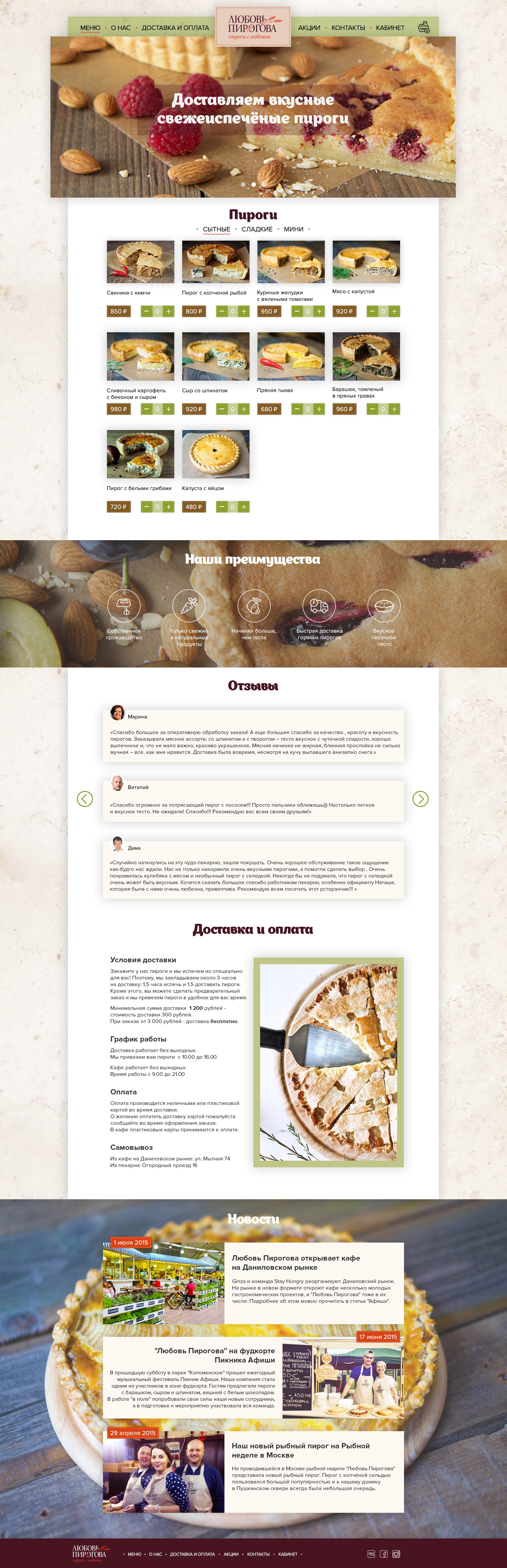 Разработка дизайна сайта lovepirogova.ru фото f_03756b799e3d4960.jpg