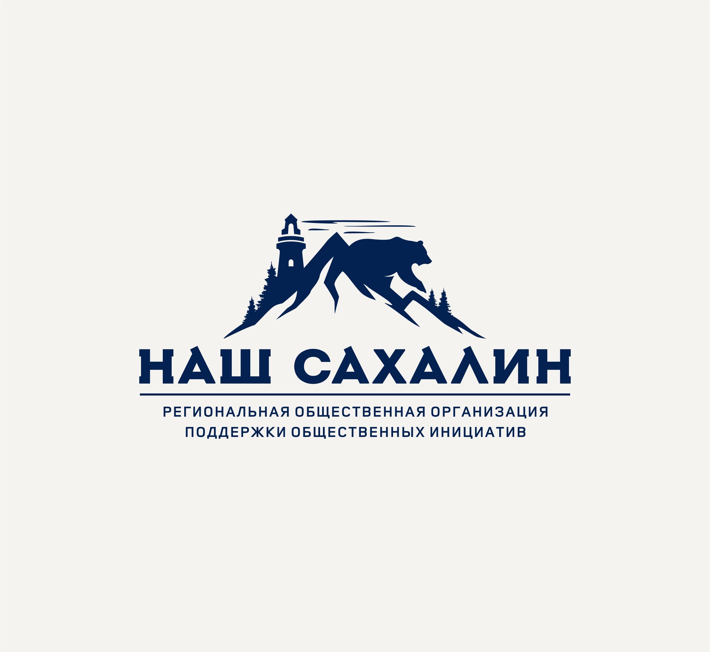 "Логотип для некоммерческой организации ""Наш Сахалин"" фото f_0325a82c544a6dbf.jpg"