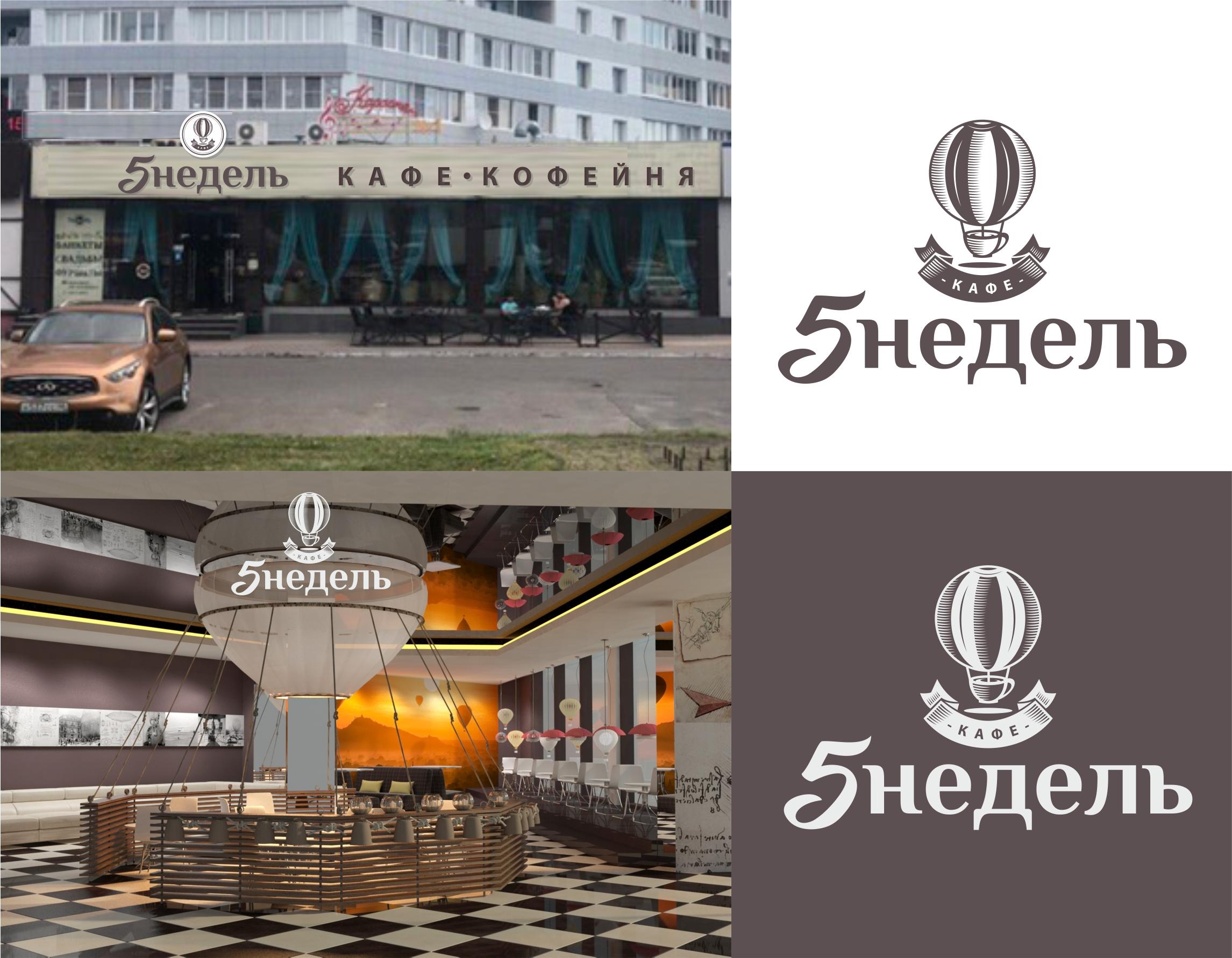 Логотип для кафе фото f_07459b0401498360.jpg