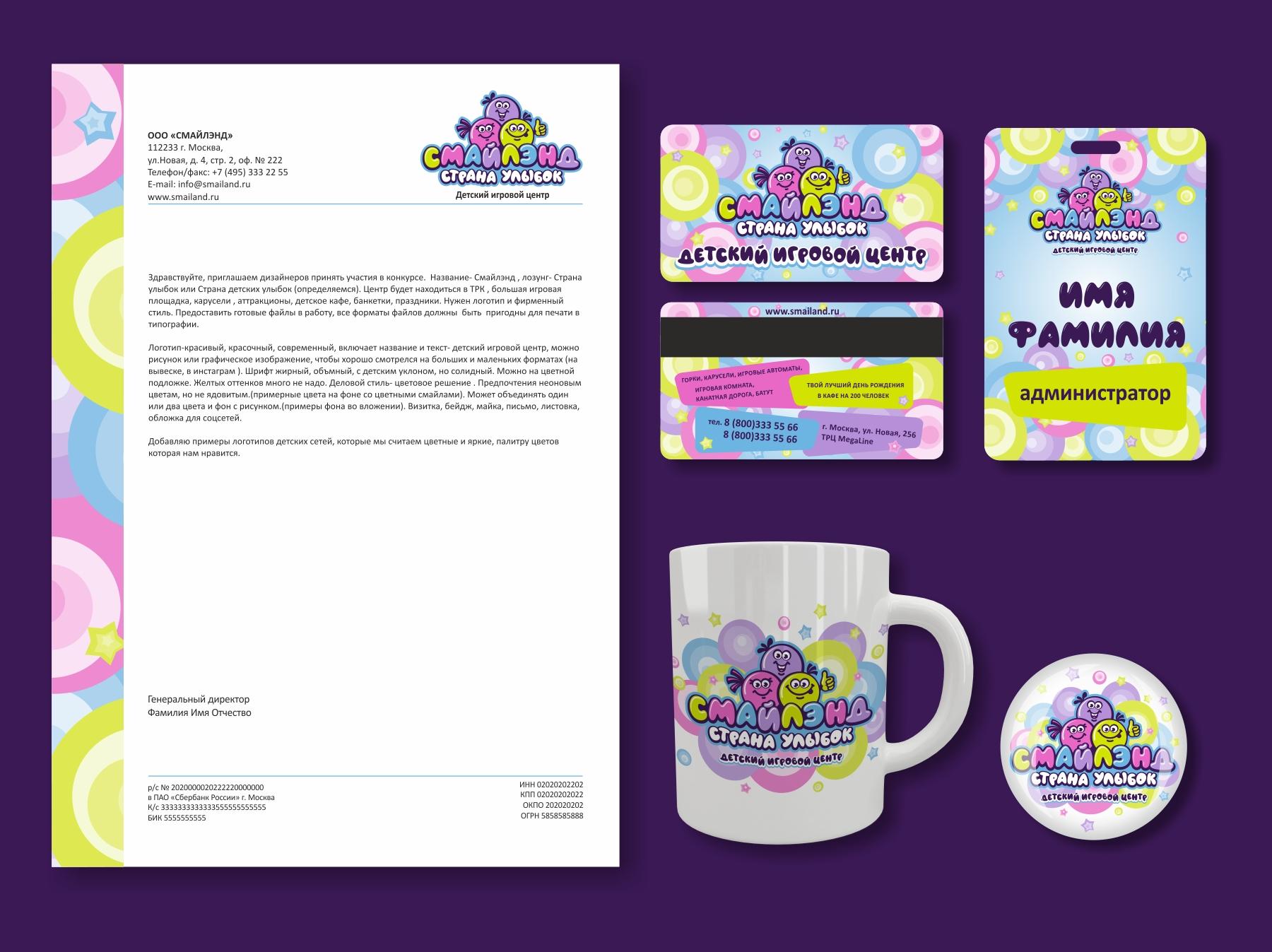Логотип, стиль для детского игрового центра. фото f_0745a4250362631a.jpg