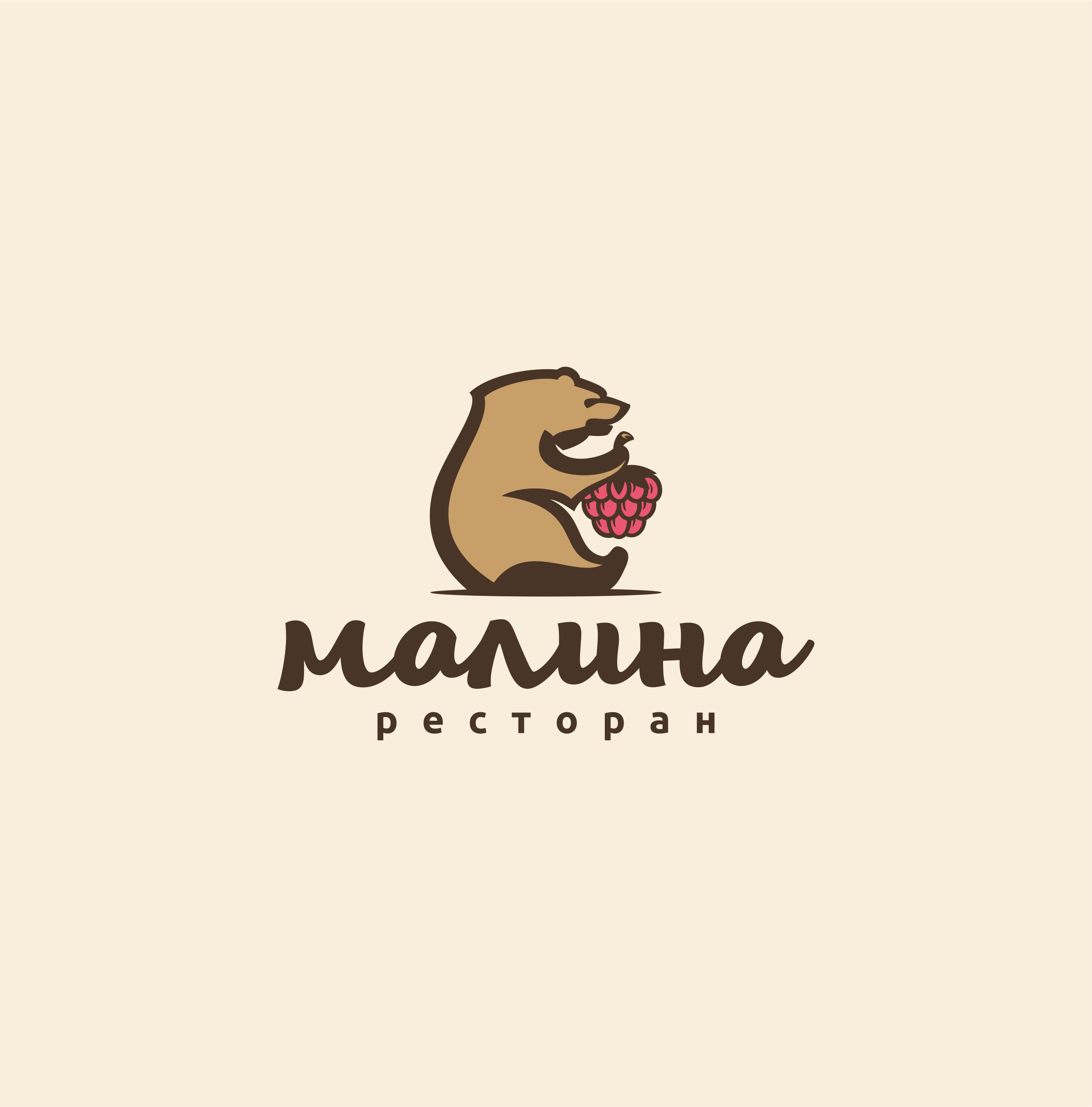 "Логотип для ресторана ""Малина"" фото f_1735a8553225c972.jpg"