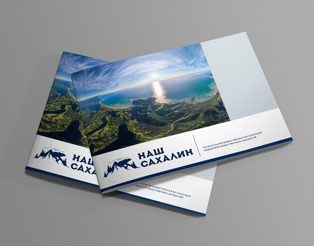 """Логотип для некоммерческой организации """"Наш Сахалин"""" фото f_2255a7e6d76ea19b.jpg"""