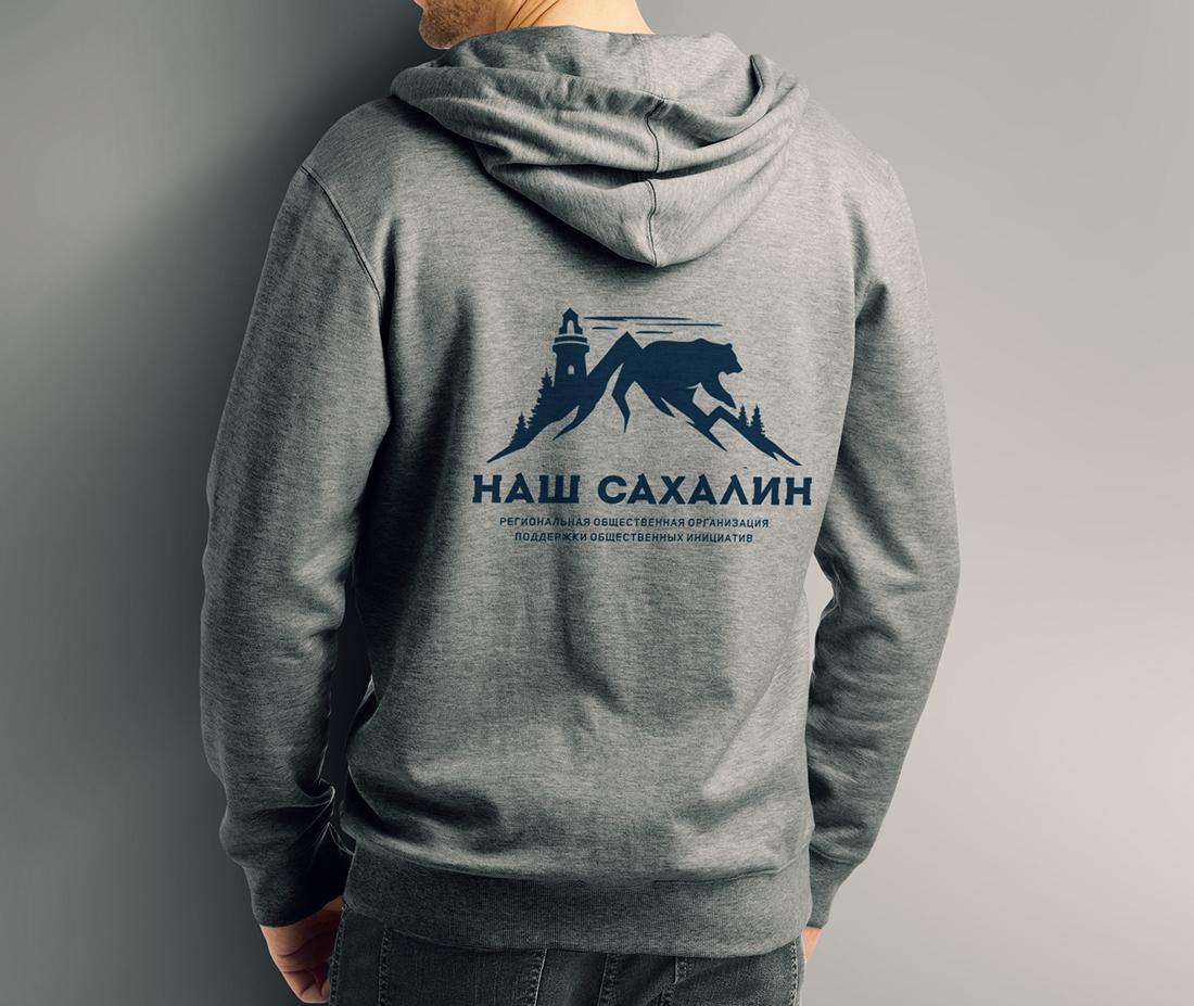 """Логотип для некоммерческой организации """"Наш Сахалин"""" фото f_2485a82c9515cd80.jpg"""